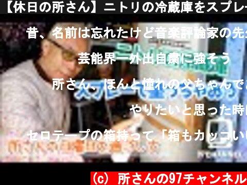 【休日の所さん】ニトリの冷蔵庫をスプレー塗装で世田谷ベースのスタイルに!ついでに取っ手もつけちゃおう!  (c) 所さんの97チャンネル