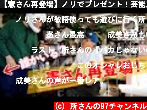 【憲さん再登場】ノリでプレゼント!芸能人3人?! のサイン入り豪華4点セットをプレゼント!  (c) 所さんの97チャンネル