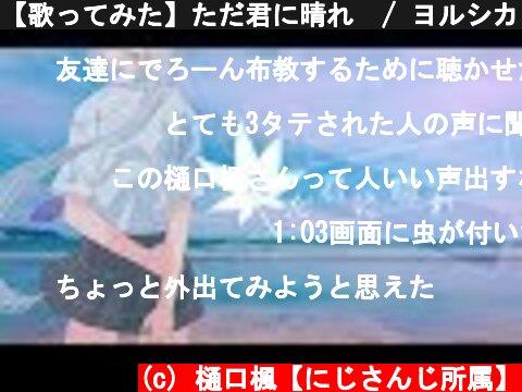 【歌ってみた】ただ君に晴れ  / ヨルシカ (covered by 樋口楓)  (c) 樋口楓【にじさんじ所属】