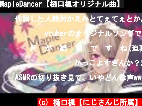 MapleDancer【樋口楓オリジナル曲】  (c) 樋口楓【にじさんじ所属】