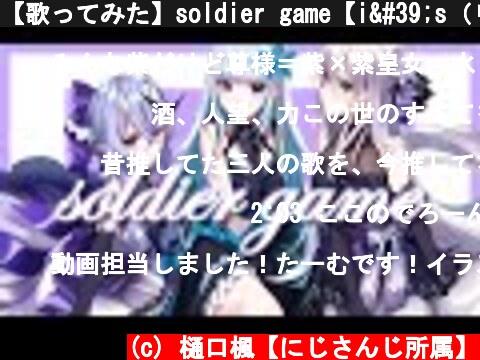 【歌ってみた】soldier game【i's(リゼ・ヘルエスタ / 竜胆尊 / 樋口楓 )cover】  (c) 樋口楓【にじさんじ所属】