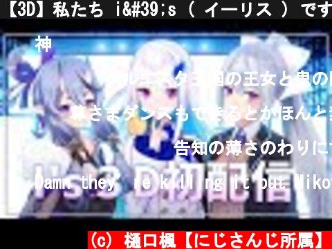 【3D】私たち i's ( イーリス ) です!【#is初配信】  (c) 樋口楓【にじさんじ所属】