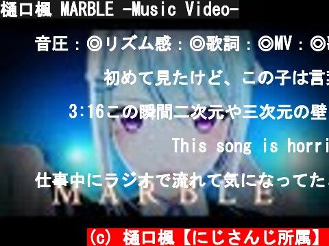 樋口楓 MARBLE -Music Video-  (c) 樋口楓【にじさんじ所属】
