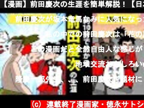 【漫画】前田慶次の生涯を簡単解説!【日本史マンガ動画】  (c) 連載終了漫画家・徳永サトシ