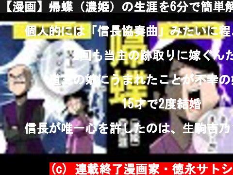 【漫画】帰蝶(濃姫)の生涯を6分で簡単解説!【日本史マンガ動画】  (c) 連載終了漫画家・徳永サトシ