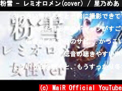 粉雪 - レミオロメン(cover) / 星乃めあ【歌ってみた】  (c) MaiR Official YouTube