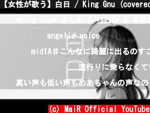 【女性が歌う】白日 / King Gnu (covered by 星乃めあ)【歌ってみた】ドラマ「イノセンス冤罪弁護士」主題歌 キングヌー  (c) MaiR Official YouTube