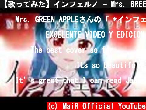 【歌ってみた】インフェルノ - Mrs. GREEN APPLE / 星乃めあ【オリジナルMV】TVアニメ「炎炎ノ消防隊 (Fire Force)」オープニング主題歌  (c) MaiR Official YouTube