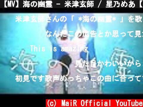 【MV】海の幽霊 - 米津玄師 / 星乃めあ【歌ってみた】映画「海獣の子供」主題歌  (c) MaiR Official YouTube