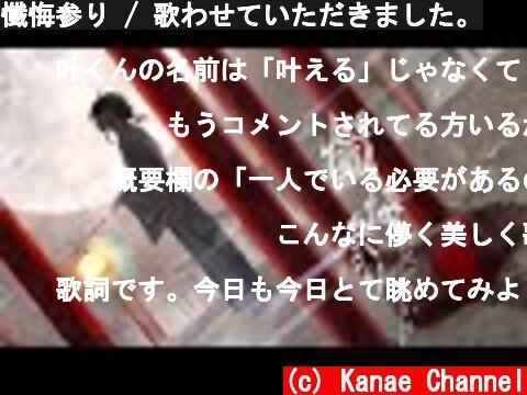 懺悔参り / 歌わせていただきました。  (c) Kanae Channel