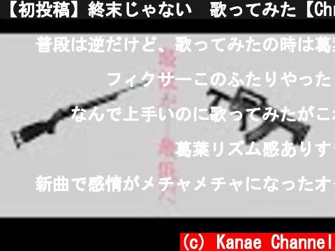 【初投稿】終末じゃない 歌ってみた【ChroNoiR】  (c) Kanae Channel