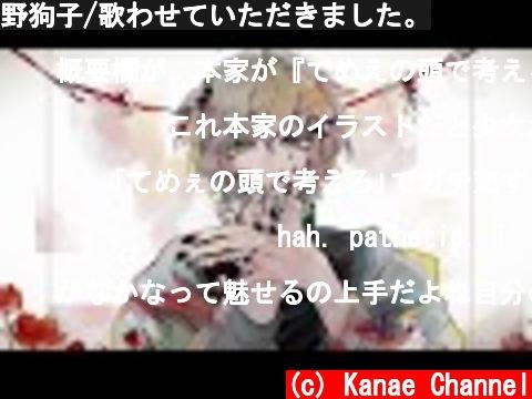 野狗子/歌わせていただきました。  (c) Kanae Channel