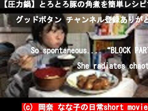【圧力鍋】とろとろ豚の角煮を簡単レシピで作ってみた!【岡奈なな子】  (c) 岡奈 なな子の日常short movie