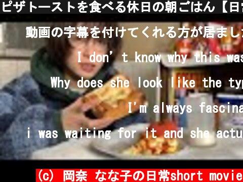 ピザトーストを食べる休日の朝ごはん【日常Vlog】  (c) 岡奈 なな子の日常short movie