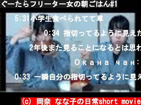 ぐーたらフリーター女の朝ごはん#1  (c) 岡奈 なな子の日常short movie
