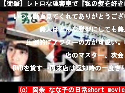 【衝撃】レトロな理容室で『私の髪を好きに切ってください』と言った結果、、、  (c) 岡奈 なな子の日常short movie