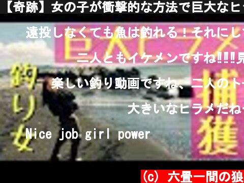 【奇跡】女の子が衝撃的な方法で巨大なヒラメを釣り上げた!!  (c) 六畳一間の狼