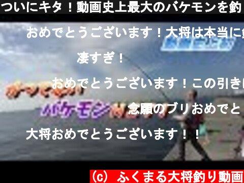 ついにキタ!動画史上最大のバケモンを釣りあげる!  (c) ふくまる大将釣り動画