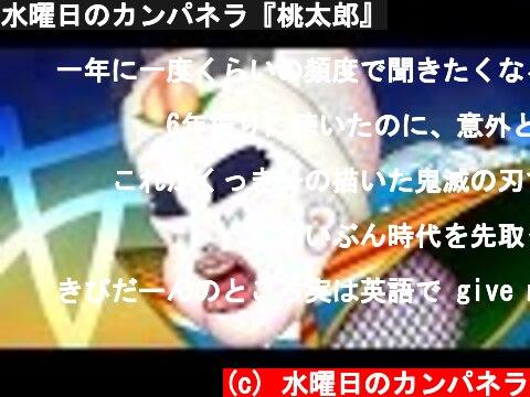 水曜日のカンパネラ『桃太郎』  (c) 水曜日のカンパネラ