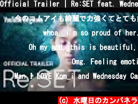 Official Trailer   Re:SET feat. Wednesday Campanella's KOM_I  (c) 水曜日のカンパネラ