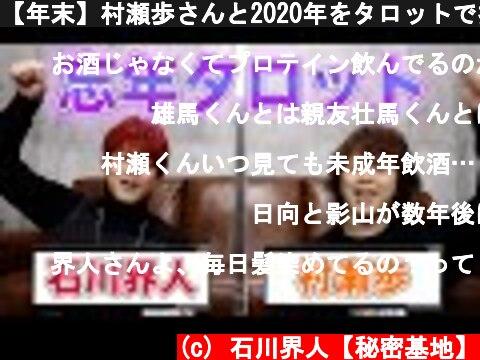 【年末】村瀬歩さんと2020年をタロットで振り返る!【ありがとう】  (c) 石川界人【秘密基地】