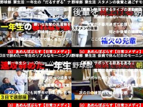 あめんぼぷらす【日常コメディ】(おすすめch紹介)