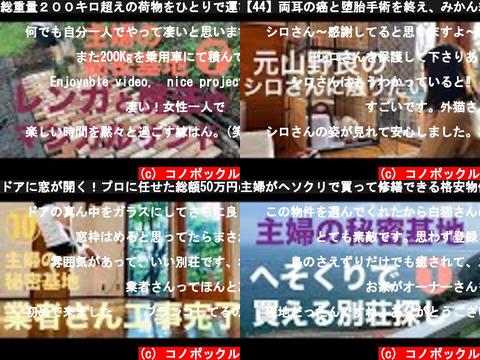 コノポックル(おすすめch紹介)