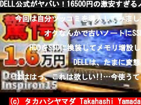 DELL公式16500円の激安ノートパソコン-Inspiron 15 3583-をレビュー(おすすめ動画)
