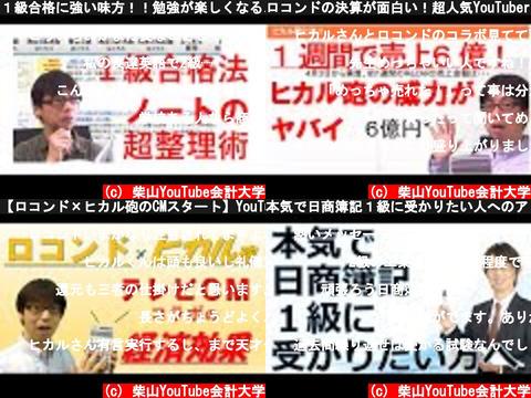 柴山YouTube会計大学(おすすめch紹介)