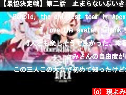 【最協決定戦】第二話 止まらないぷいきゅあ【APEX】  (c) 現よみ