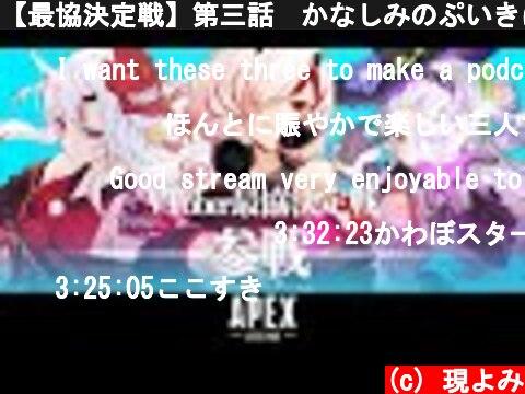 【最協決定戦】第三話 かなしみのぷいきゅあ【APEX】  (c) 現よみ