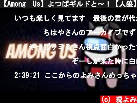 【Among Us】よつばギルドと~!【人狼】  (c) 現よみ