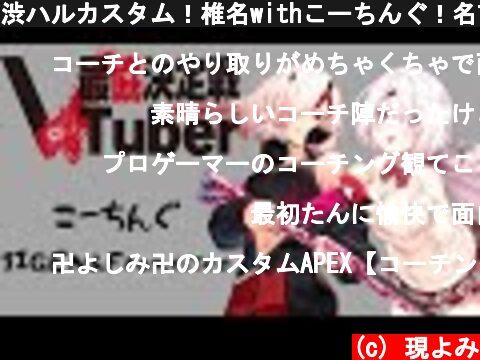 渋ハルカスタム!椎名withこーちんぐ!名前は概要欄!【APEX LEGENDS】  (c) 現よみ