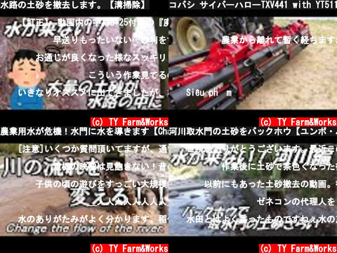 TY Farm&Works(おすすめch紹介)