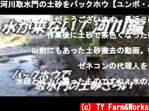 河川取水門の土砂をバックホウ【ユンボ・パワーショベル】で撤去します。  (c) TY Farm&Works