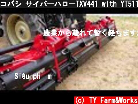 コバシ サイバーハローTXV441 with YT5113  (c) TY Farm&Works