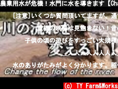 農業用水が危機!水門に水を導きます【Change the flow of the river】  (c) TY Farm&Works