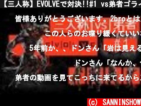 【三人称】EVOLVEで対決!!#1 vs弟者ゴライアス【2BRO.】  (c) SANNINSHOW