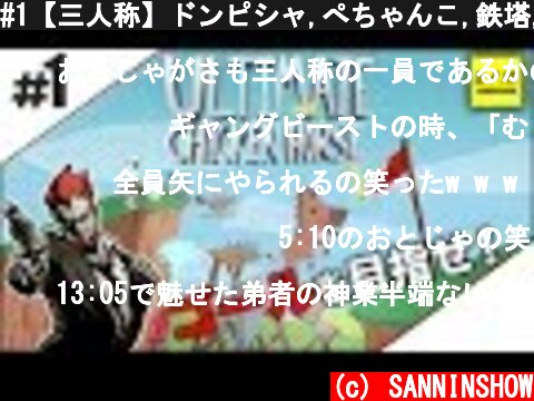 #1【三人称】ドンピシャ,ぺちゃんこ,鉄塔,弟者のUltimate Chicken Horse【2BRO.】  (c) SANNINSHOW