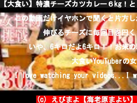 特濃チーズカツカレー6kg大食い(おすすめ動画)