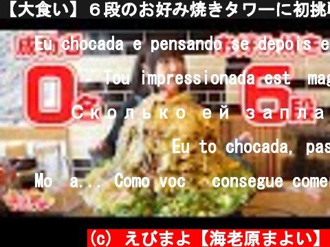【大食い】6段のお好み焼きタワーに初挑戦してきました【海老原まよい】  (c) えびまよ【海老原まよい】