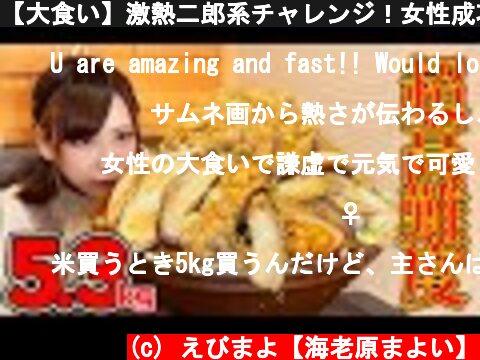 二郎系大食いチャレンジ(おすすめ動画)