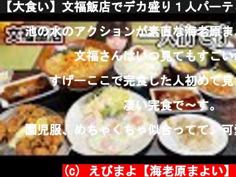 文福飯店でデカ盛り大食いパーティー(おすすめ動画)