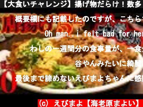 大食いチャレンジメニュー-揚げ物-(おすすめ動画)
