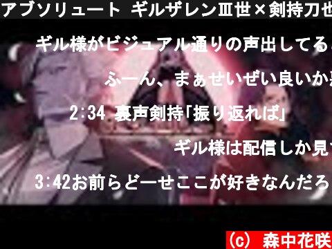 アブソリュート ギルザレンⅢ世×剣持刀也×カザキ様 cover  (c) 森中花咲