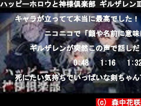 ハッピーホロウと神様倶楽部 ギルザレンⅢ世×剣持刀也×カザキ様 cover  (c) 森中花咲