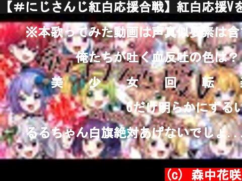 【#にじさんじ紅白応援合戦】紅白応援Vを13人で歌ってみた【オリジナルMV】  (c) 森中花咲