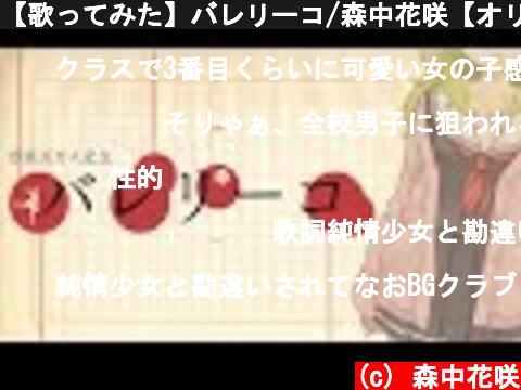【歌ってみた】バレリーコ/森中花咲【オリジナルMV】  (c) 森中花咲