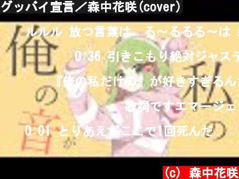 グッバイ宣言/森中花咲(cover)  (c) 森中花咲