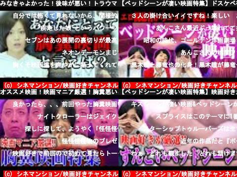 シネマンション/映画好きチャンネル(おすすめch紹介)